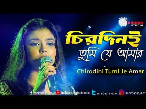 chirodini-tumi-je-amar-||চিরদিনই-তুমি-যে-আমার-||-অমর-সঙ্গী-||-singing-on-stage-priyanka