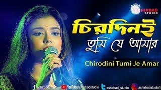 Chirodini Tumi Je Amar ||চিরদিনই তুমি যে আমার || অমর  সঙ্গী || Singing on Stage Priyanka