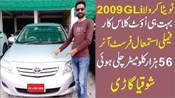 family used car for sale - toyota corolla gli model 2009
