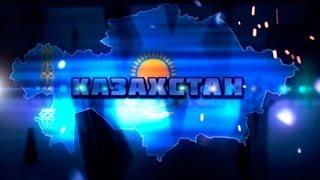 25 лет после CCCР | КАЗАХСТАН