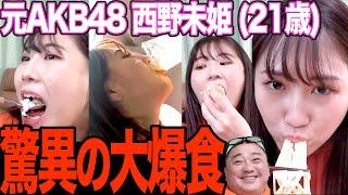 【爆食い】元AKB48 西野未姫が衝撃の大食いを見せる!【ラストに重大発表】