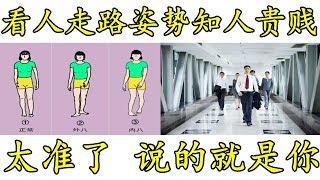 面相秘诀:看人走路姿势知人贵贱,太准了,说的就是你!