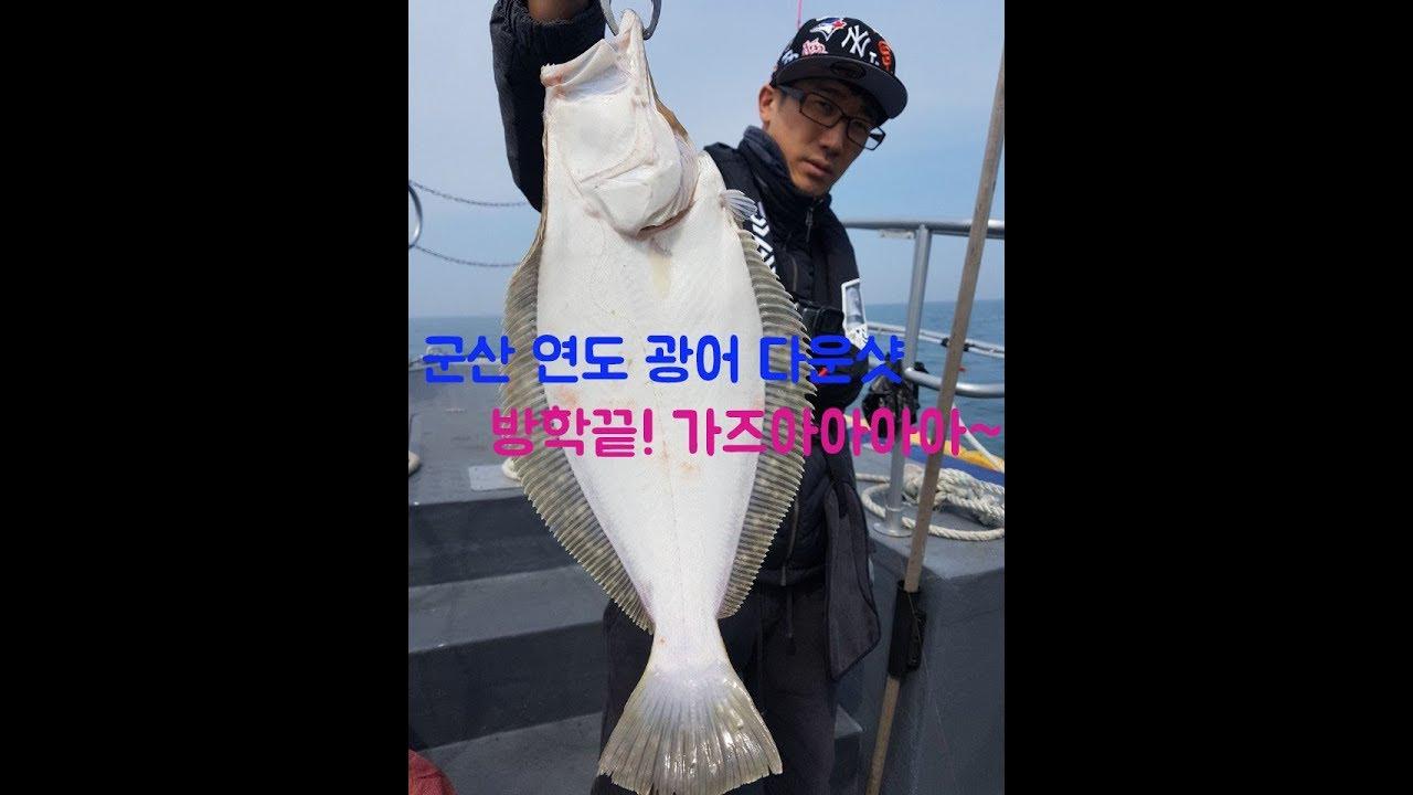 군산 연도 광어 우럭 다운샷 방학끝 가즈아 #해신호