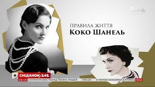 Правила життя модельєрки Коко Шанель