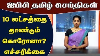 ஐபிசி தமிழ் செய்திகள் -12pm – 02-04-2020   Today Jaffna News