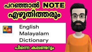 Dictionary ||  English Malayalam dictionary \\ english dictionary \\ dictionary english || ALL4GOOD screenshot 4