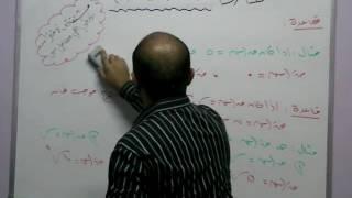الوحدة الثانية رياضيات توجيهي علمي - قواعد الاشتقاق - 1