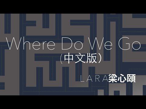 【Lara梁心頤】Where Do We Go (中文版)官方歌詞版Official Lyric Video