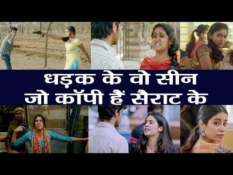 Dhadak के 6 Scene जो है Sairat की हुबहू COPY | FilmiBeat