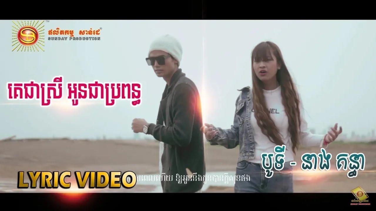 Nhạc trẻ khmer hay nhất 2019គេជាស្រី អូនជាប្រពន្ធ - បូទី - នាង គន្ធា [ OFFICIAL LYRIC VIDEO ]Full-HD