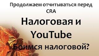 Налоговая и YouTube | Отчитываемся, списываем | Боимся налоговой?