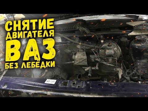 СНЯЛ Двигатель ОДИН в ГАРАЖЕ / БЕЗ ЛЕБЁДКИ / ВАЗ 2114 ваз 2113 ваз 2109
