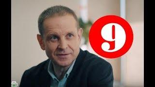 Шелест 2 сезон Большой передел 9 серия, содержание серии и анонс