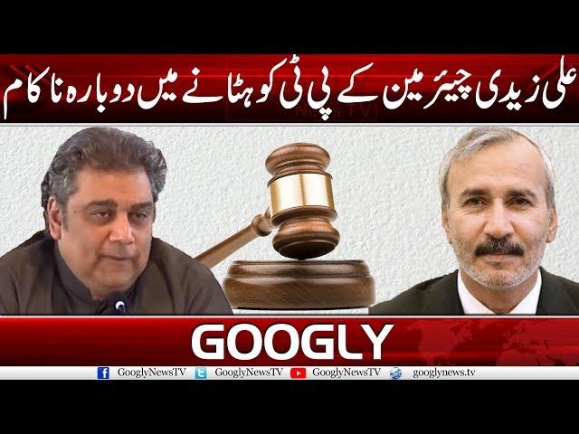 Minister Ali Zaidi Again Fails To Remove Karachi Port Trust Chairman | Googly News TV