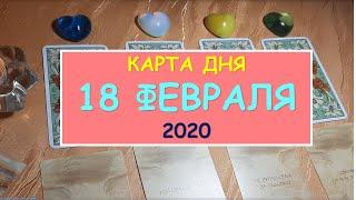 ЧТО ЖДЕТ МЕНЯ СЕГОДНЯ? 18 ФЕВРАЛЯ 2020. Diamond Dream. Таро онлайн.
