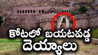 కోటలో బయటపడ్డ దెయ్యాలు || Bhangarh Fort Real Mystery || Interesting Facts