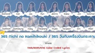 BNK48 - 365 Nichi no Kamihikouki / 365 วันกับเครื่องบินกระดาษ (Color Coded Lyrics) [THA/ROM/ENG]