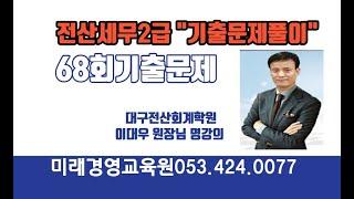 [대구전산회계학원 미래경영교육원]전산세무2급 ㅣ 전산세…