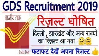 Gds Bharti results 2019 ||  gds cuttoff || Delhi gds Vacancy 2019 result || gds Recruitment Merit