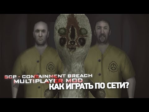 Как играть в scp containment breach по сети