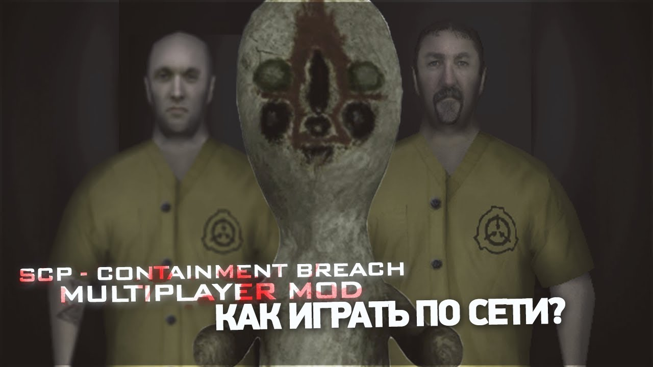 SCP - Containment Breach Multiplayer mod  0 7 1  - Как играть по сети?