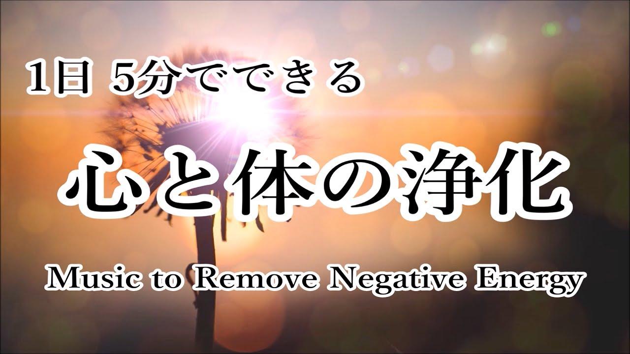【1日5分で自分を浄化する音楽】心と体・家に溜まった汚れや邪気を洗い流し 幸運を呼び込む音楽|  浄化ヒーリング音楽・ 癒し音楽| Music to Remove Negative Energy