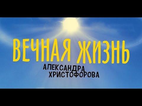 Вечная жизнь Александра Христофорова фильм 2018 | Алексей Гуськов в Санкт-Петербурге