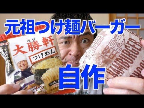 ロッテリア×大勝軒 元祖つけ麺バーガーつくってみた