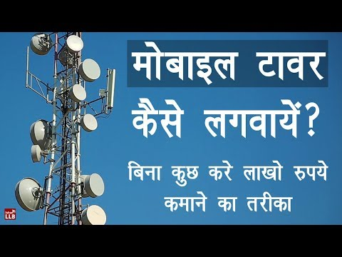How to Apply For Mobile Tower Installation in Hindi | By Ishan