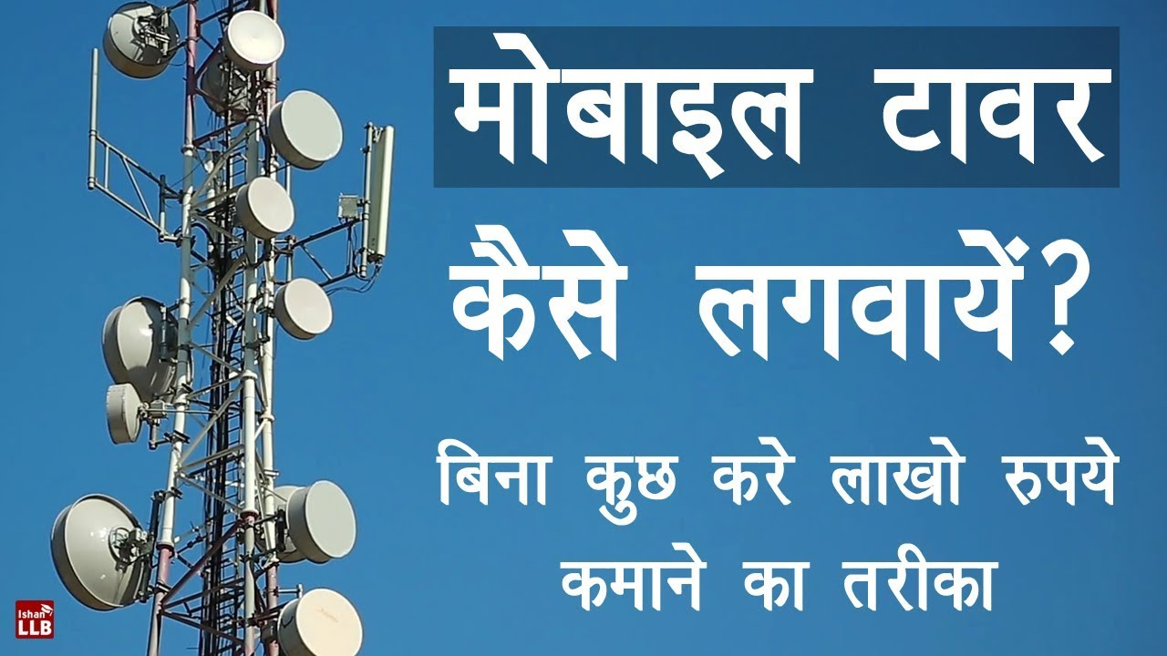 Download How to Apply For Mobile Tower Installation in Hindi | By Ishan