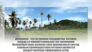 Регистрация компании на Доминике(Регистрация компании на Доминике https://offshorewealth.info/best-offshore-services/c18-best-offshore-services/incorporation-of-company-in-dominica/ Что ..., 2015-05-20T12:01:32.000Z)