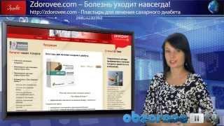 preparati-dlya-snizheniya-davleniya-pri-diabete
