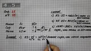 Страница 25 Задание 75 – Математика 4 класс Моро – Учебник Часть 2