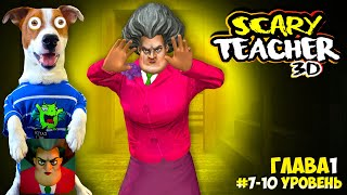 Злая Училка vs Локи Бобо ► Scary Teacher 3D ► Эпизод 1 (7-10)
