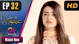 Ishq Ya Rabba - Episode 32 | Aplus Dramas | Bilal Qureshi, Srha Asghar, Fatima | Pakistani Drama