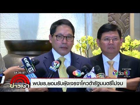 พปชร.ยอมรับยังเจรจาโควต้ารัฐมนตรีไม่จบ - วันที่ 11 Jun 2019