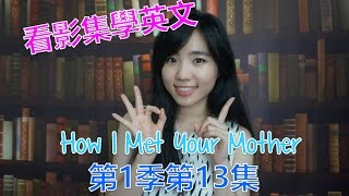 【看影集學英文】 How I Met Your Mother第1季第13集 | 和Cindy學英文