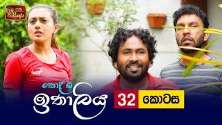 Kolamba Ithaliya   Episode 32 - (2021-07-22)   ITN Thumbnail
