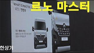 르노 마스터 상품성 소개(Renault Master) - 2018.10.16