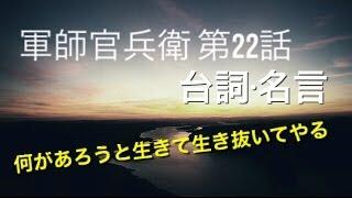 岡田准一主演『軍師官兵衛』より 最近このころの自分の先祖がわかって、...