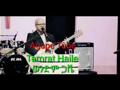 #Ethiopia - Tamrat Haile - ወንድም ጋሼ New Song.