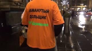 """Обманутые дольщики ЖК """"Царицыно"""" пикетируют встречу Собянина в отеле Арарат"""