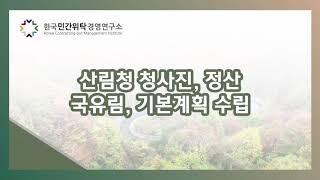 [한국 민간위탁 경영연구소] 산림청 청사진, 국유림, …