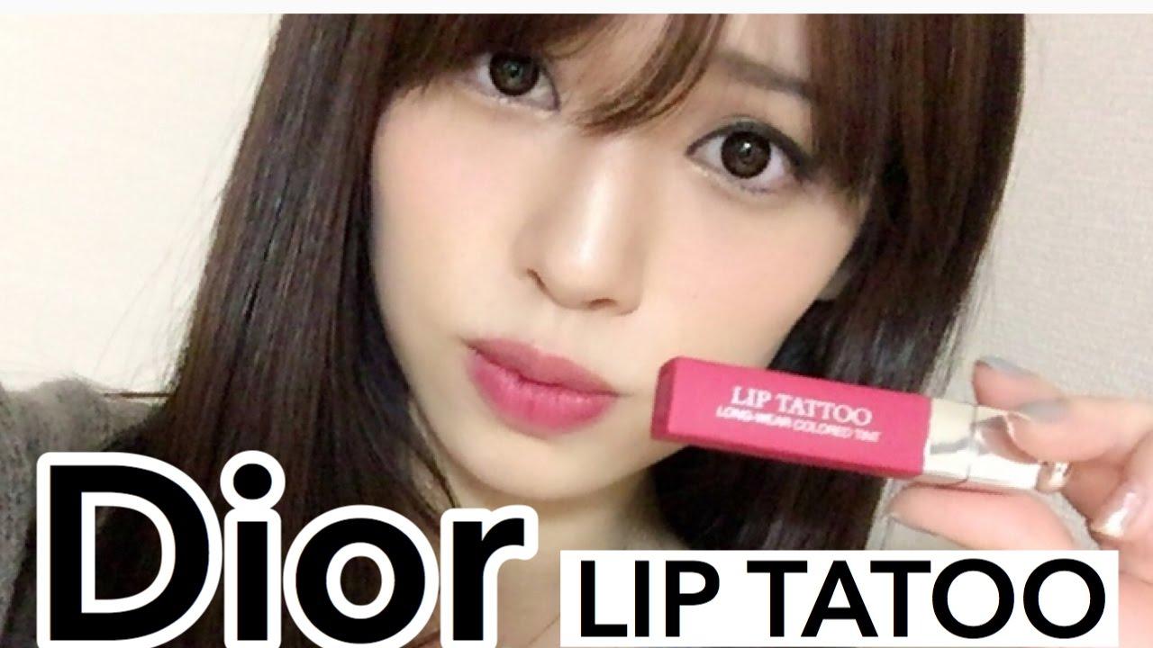 free shipping 0240d 50c06 【コスメ紹介】Dior(ディオール)新作リップタトゥー(ティント)レビュー✨
