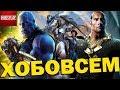 Magic: The Gathering - Доминария, Playstation 5, Танос - Герой?! Фильм о Черном Адаме!