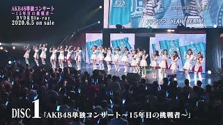 AKB48単独コンサート~15年目の挑戦者~DVD&Blu-rayダイジェスト映像公開!!