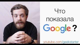 Что показала нам Google? (Pixel, Google Home, Daydream, Google WiFi)