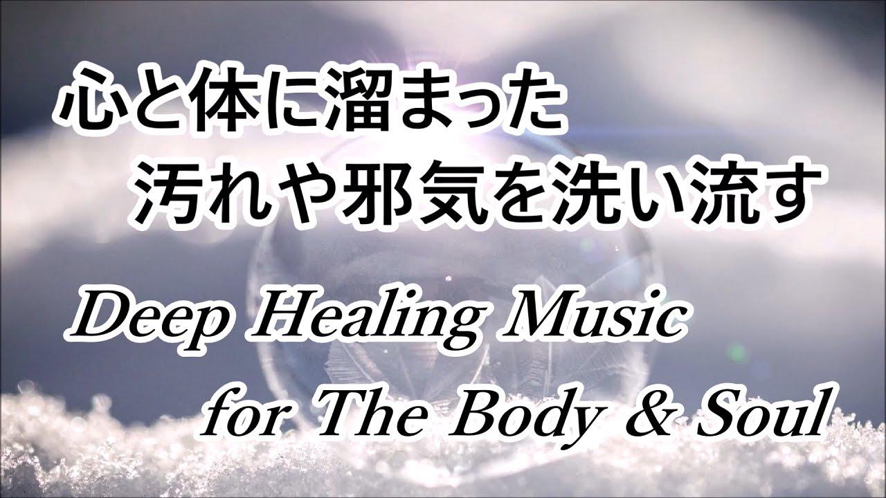 心と体に溜まった汚れや邪気を洗い流す マイナスな状況から好転 浄化ヒーリング音楽 癒し音楽 |Healing Music to Cleanse of Negative Energy 【417Hz】