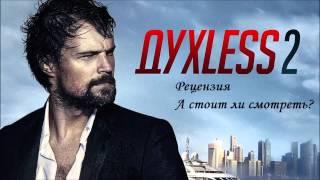 Духлесс 2 Фильм 2015 (драма). Смотреть онлайн отзыв - рецензию
