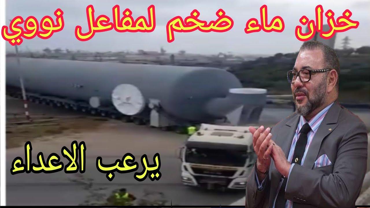عاجل مباشر نقل خزان ماء ضخم لمفاعل نووي للمغرب